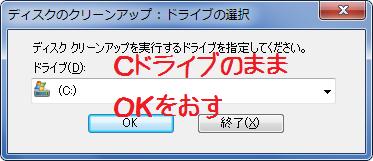 クリーンアップするディスクの選択画面