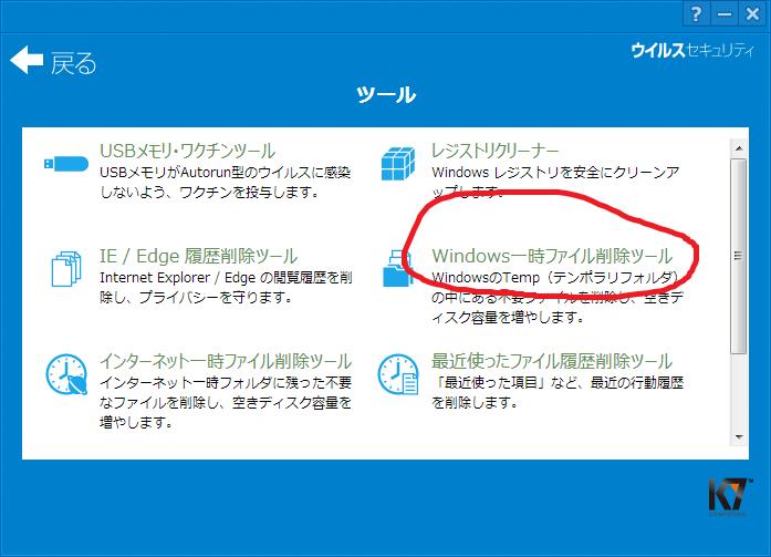 Windows一時ファイルの削除ツール