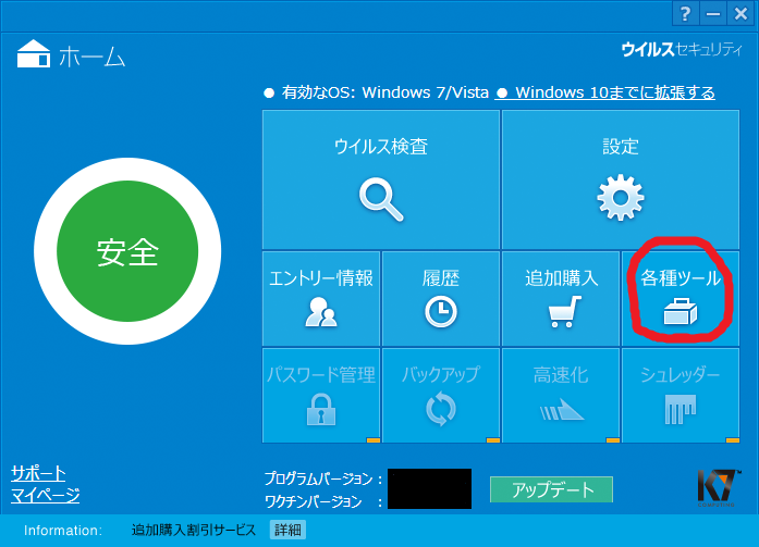 ZEROウイルスセキュリティ-各種ツール
