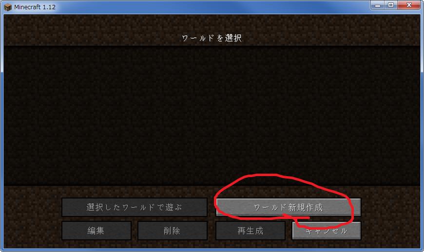 Minecraft新規ワールド作成