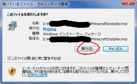 Minecraftインストール(セキュリティの警告)