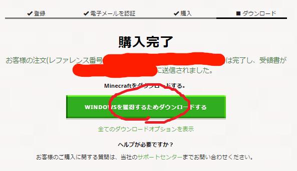 Minecraft購入完了
