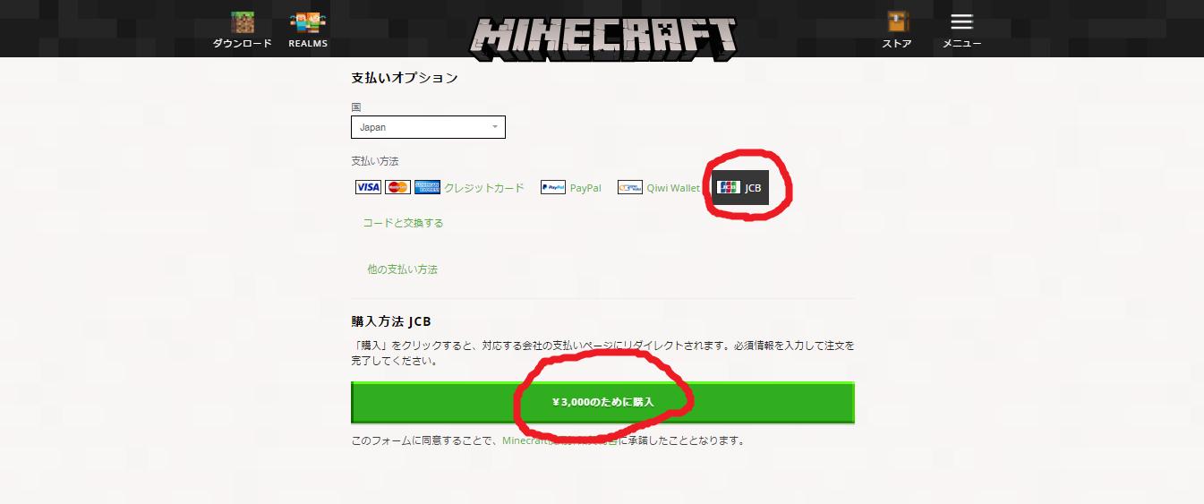 Minecraft購入 JCBを選択