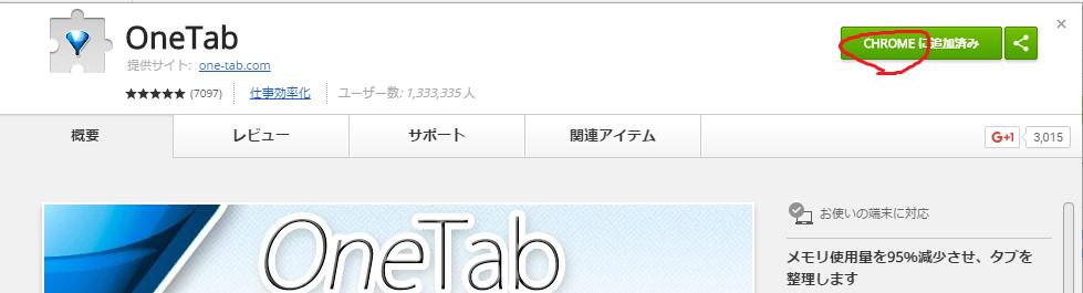 OneTabのインストール画面