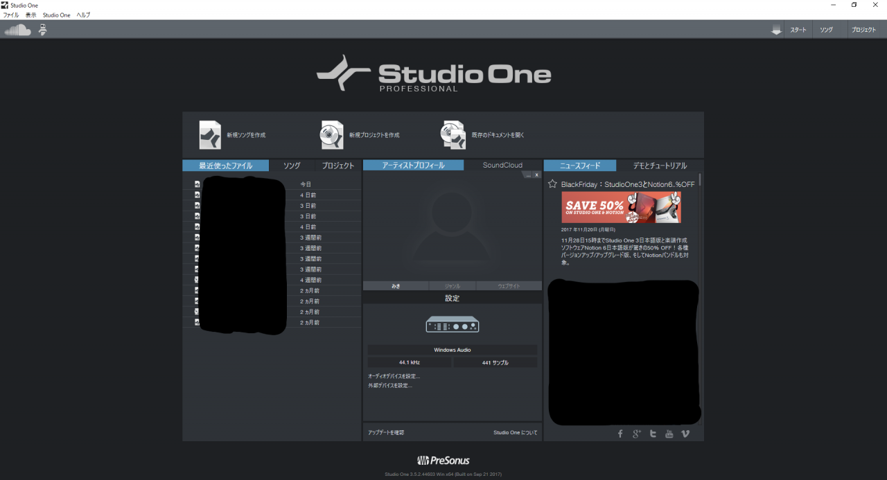 Studio One プロフェッショナルのスクリーンショット
