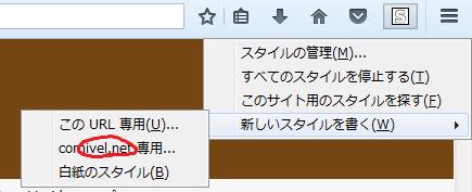Firefox版stylish、新規スタイルの追加