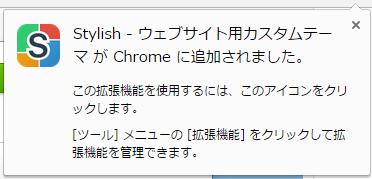 Chromeにstylishが追加された案内