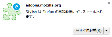 [stylish] firefoxの再起動