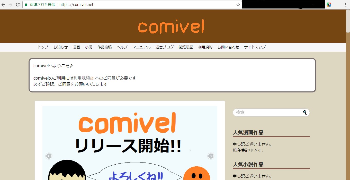 [chrome]stylish適用前のcomivel