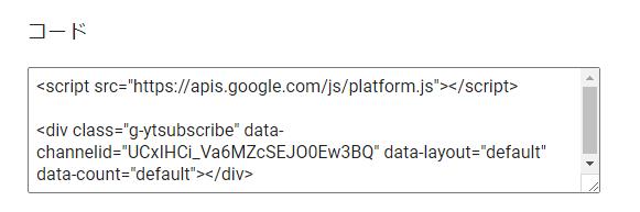 YouTubeチャンネル登録ボタンのコード