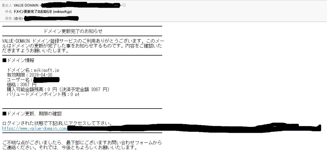 [バリュードメイン更新]ドメインの更新完了メール