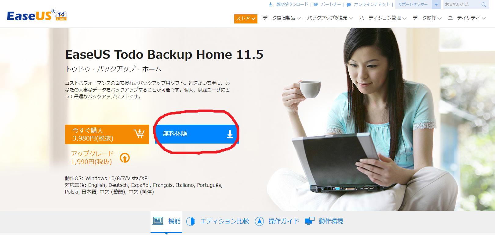 EaseUS Todo Backup Homeのサイトトップページ
