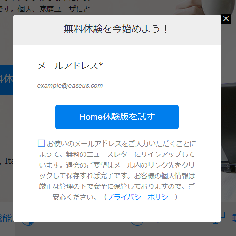 EaseUS Todo Backup Homeの無料体験版をダウンロード