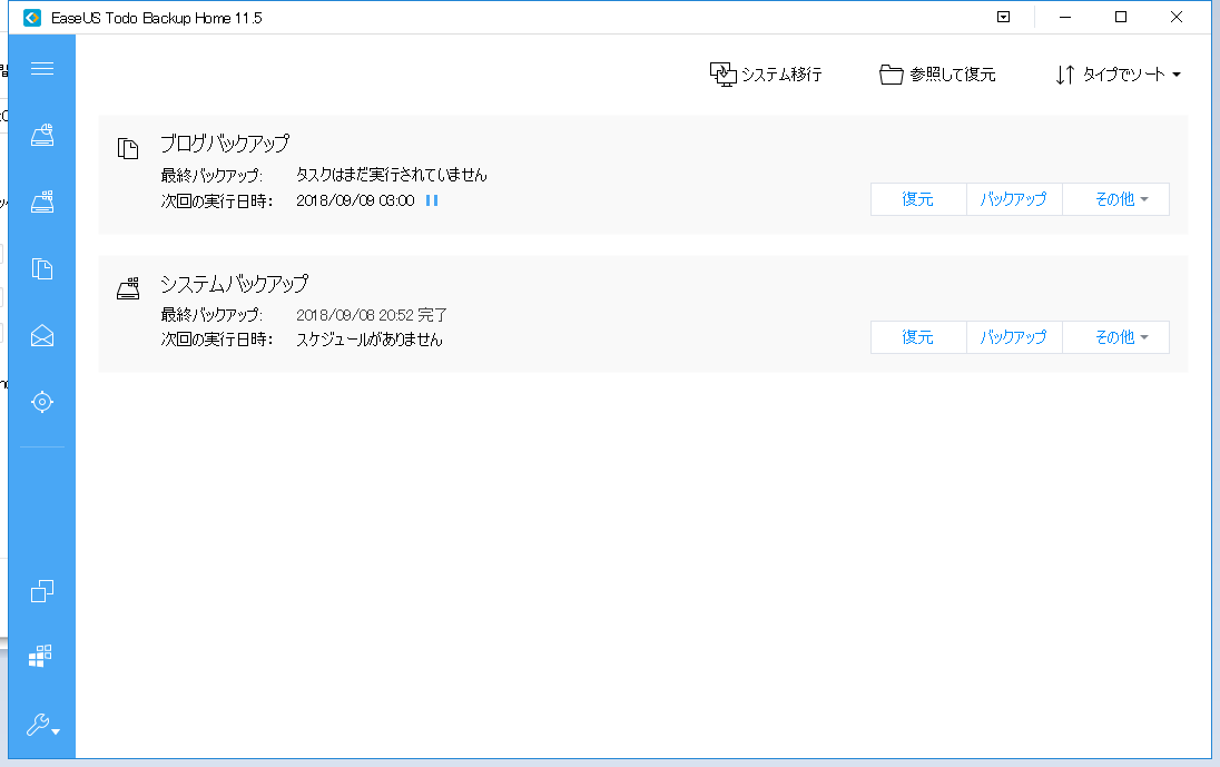 EaseUS Todo Backup Home ファイルバックアップの復元