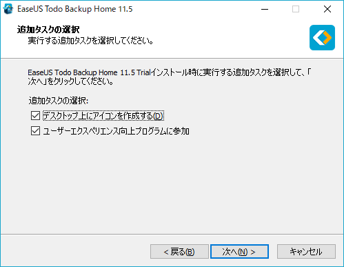 EaseUS Todo Backup Homeのインストール、細かな設定