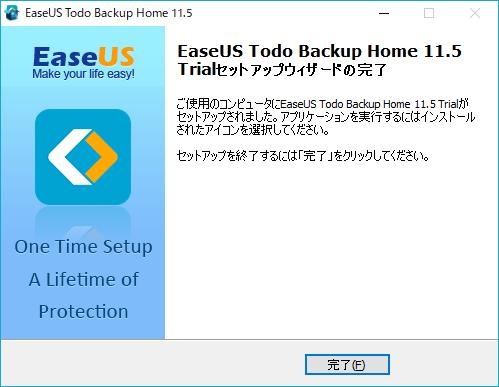 EaseUS Todo Backup Homeのインストール、インストール完了