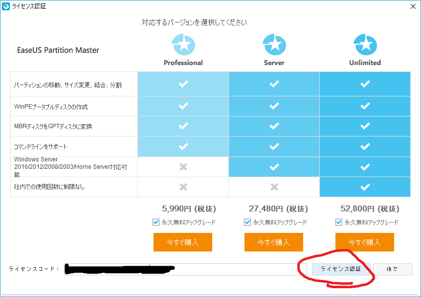 EaseUS Partition Master Professionalのライセンス認証
