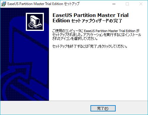 EaseUS Partition Master Professionalインストーラー(インストール完了)