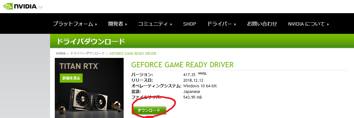 Geforce Driverの情報