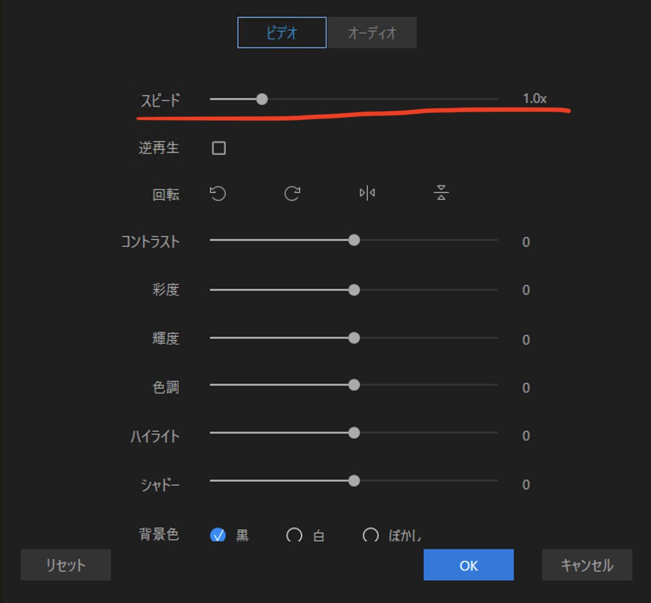 EaseUS Video Editor 動画のスピードを変更