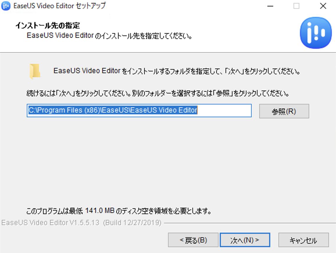 EaseUS Video Editor インストーラー ファイルの保存先