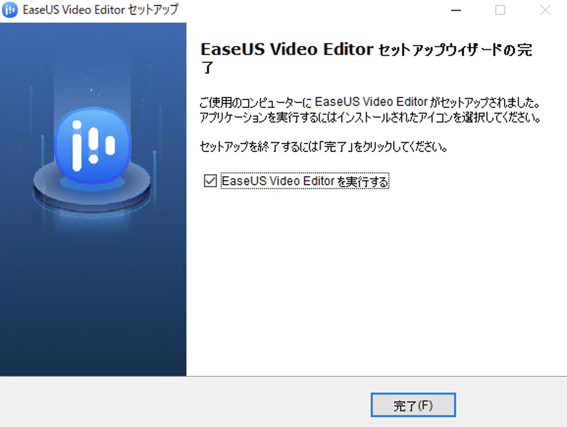 EaseUS Video Editor インストーラー 完了