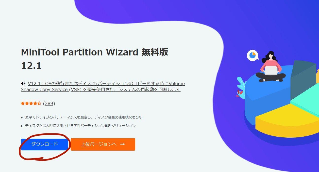 MiniTool Partition Wizardの公式サイトからインストーラーをダウンロード