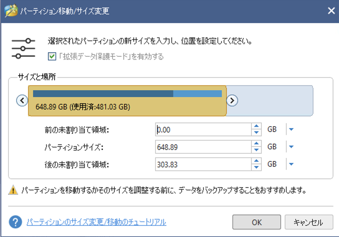 MiniTool Partition Wizard ディスクサイズ変更後
