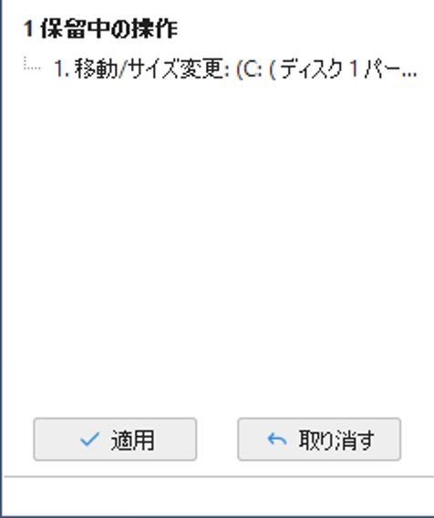 MiniTool Partition Wizard キューへの登録
