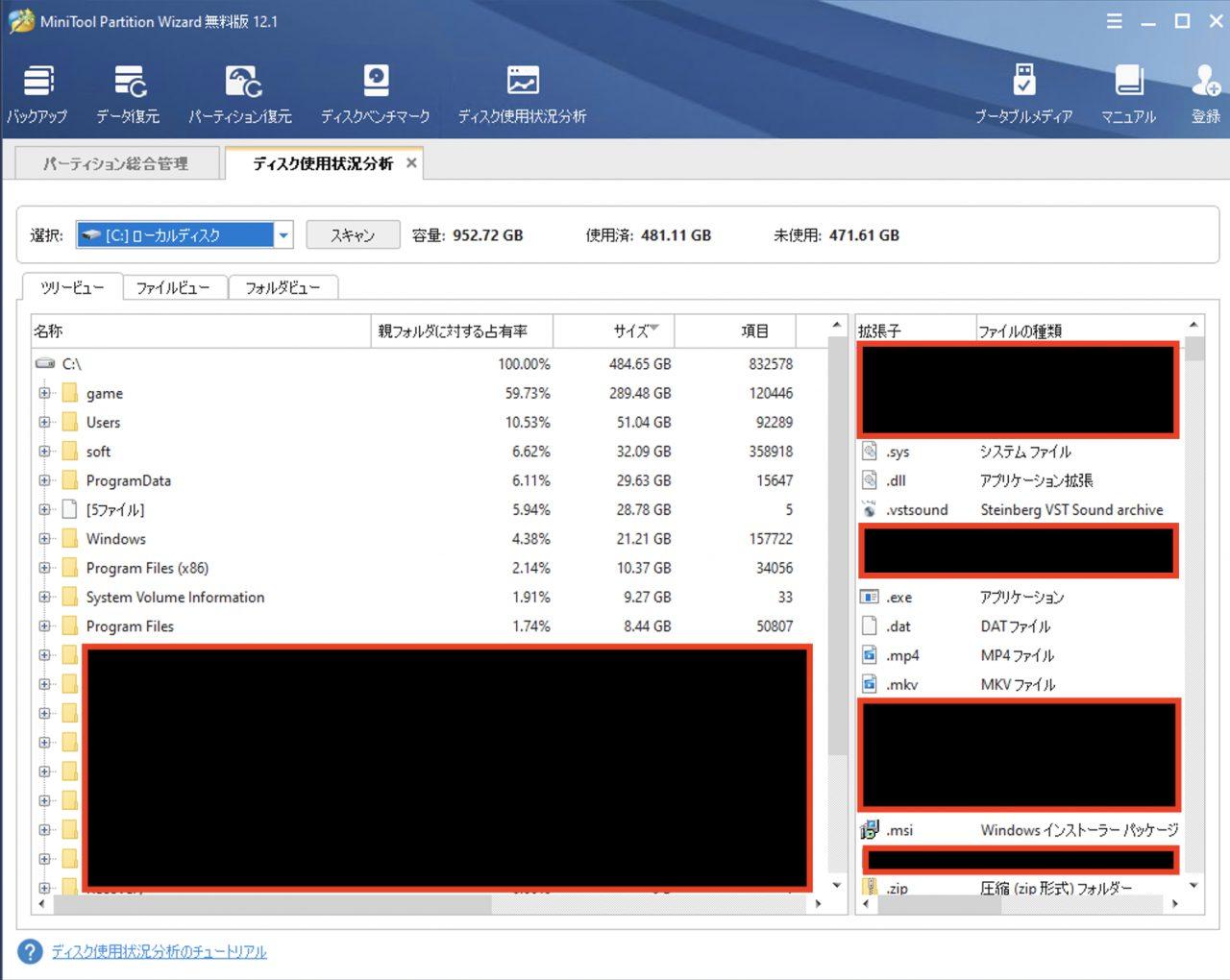 MiniTool Partition Wizard  ディスク使用状況分析の結果