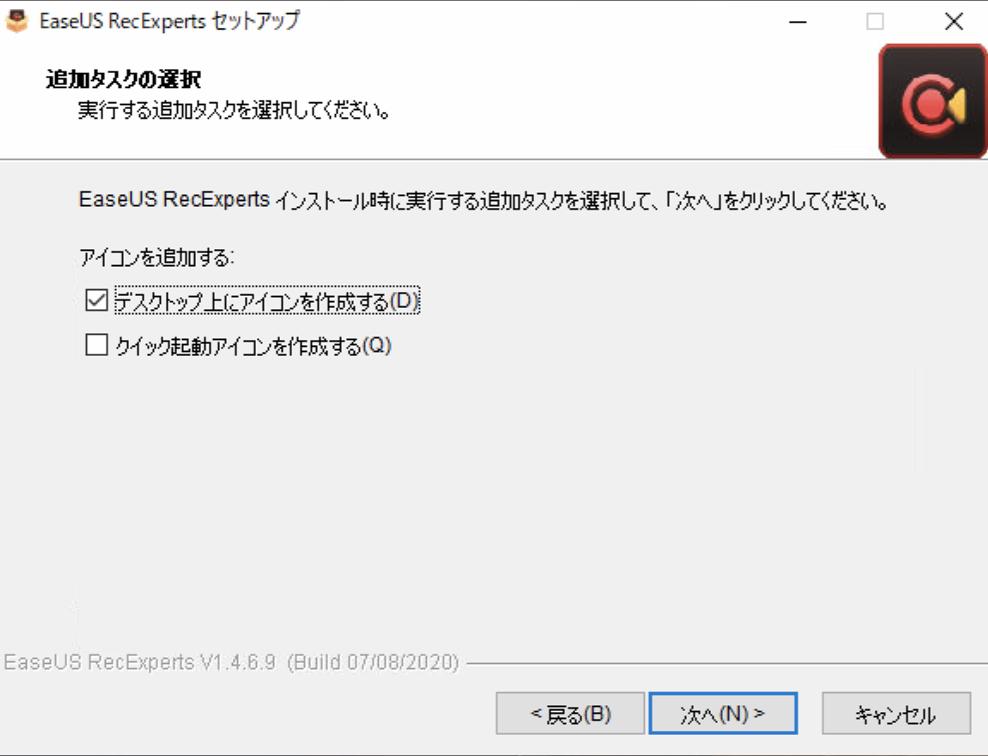 EaseUS RecExperts 詳細インストール設定