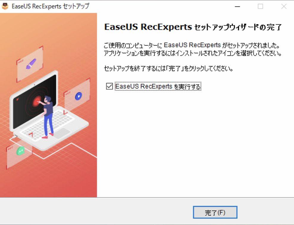 EaseUS RecExperts インストール完了