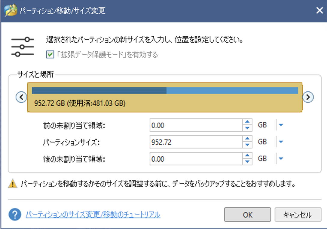 MiniTool Partition Wizard ディスクサイズの変更前