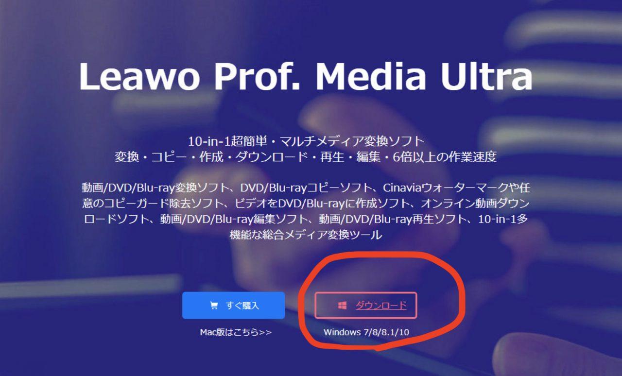 Leawo Prof.Mediaをダウンロード