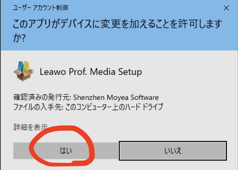 Leawo Prof.Mediaでユーザーアカウント制御を許可